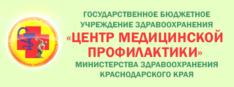 Центр медицинской профилактики МЗ КК